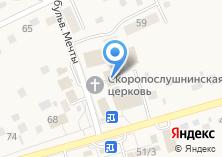 Компания «Храм в честь иконы Пресвятой Богородицы Скоропослушницы» на карте