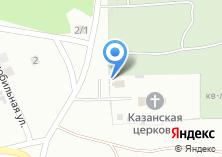 Компания «Приход в честь иконы Божией Матери Казанская» на карте