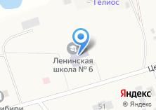 Компания «Ленинская средняя общеобразовательная школа №6» на карте