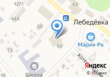 Компания «Лебедёвская детская школа искусств» на карте