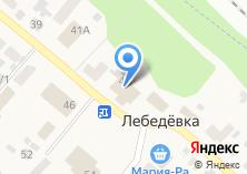 Компания «Лебедевская» на карте