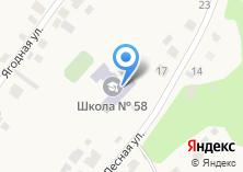Компания «Издревинская средняя общеобразовательная школа №58» на карте