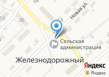 Компания «Почтовое отделение пос. Железнодорожный» на карте