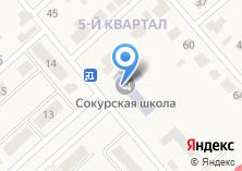 Компания «Сокурская средняя общеобразовательная школа» на карте