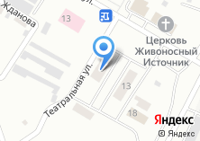 Компания «Строящийся жилой дом по ул. Театральная (г. Искитим)» на карте