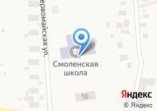 Компания «Смоленская средняя общеобразовательная школа» на карте