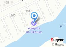 Компания «Усадьба на Ляпихе» на карте
