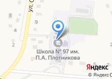 Компания «Средняя общеобразовательная школа №97» на карте