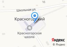 Компания «Красногорская основная общеобразовательная школа» на карте