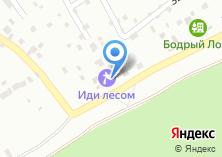 Компания «Иди Лесом» на карте