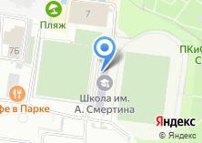 Компания «СДЮШОР по футболу Алексея Смертина» на карте