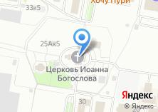 Компания «Иоанно-Богословская церковь» на карте