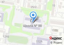 Компания «Средняя общеобразовательная школа №88 с кадетскими классами» на карте