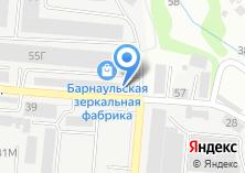 Компания «Барнаульская Зеркальная Фабрика» на карте