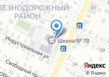 Компания «Средняя общеобразовательная школа №78» на карте