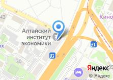 Компания «Алтайский институт экономики филиал Санкт-Петербургского университета управления и экономики» на карте