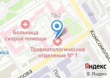 Компания «Городская больница №1» на карте