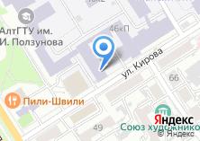 Компания «Алтайский государственный технический университет им. И.И. Ползунова» на карте