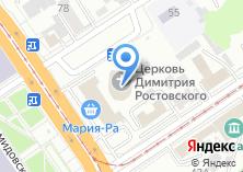 Компания «Храм Святого Димитрия Ростовского» на карте