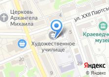 Компания «НГХУ Новоалтайское государственное художественное училище» на карте