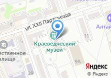 Компания «Новоалтайский краеведческий музей им. В.Я. Марусина» на карте
