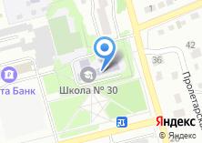 Компания «Средняя общеобразовательная школа №30 г. Новоалтайска» на карте