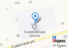 Компания «Солоновская средняя общеобразовательная школа им. А.П. Матрёнина» на карте