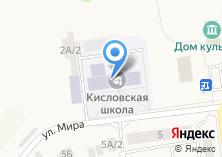 Компания «Кисловская средняя общеобразовательная школа» на карте
