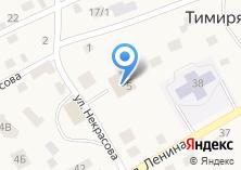 Компания «Пожарная часть №4 МЧС России по Томской области» на карте