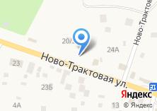 Компания «Магазин автотоваров на ул. Ново-Трактовая (Тимирязево)» на карте