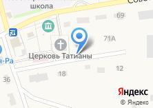 Компания «Пожарная часть №123 с. Новотырышкино» на карте