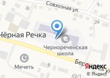 Компания «Чернореченская средняя общеобразовательная школа» на карте
