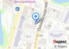 Компания «Строящийся жилой дом по ул. Пионерский пер» на карте