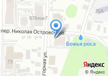 Компания «Строящийся жилой дом по ул. Островского пер» на карте