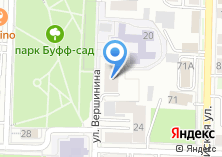Компания «Строящийся жилой дом по ул. Вершинина» на карте