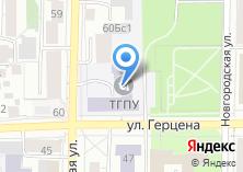 Компания «Томский государственный педагогический университет» на карте