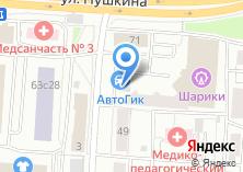Компания «АвтоГИК» на карте