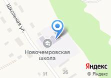 Компания «Новочемровская средняя общеобразовательная школа» на карте