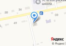 Компания «Усть-Катунская сельская библиотека» на карте