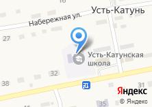 Компания «Усть-Катунская основная общеобразовательная школа Смоленского района» на карте
