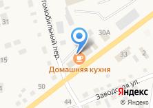 Компания «Косметический кабинет на Заводской» на карте