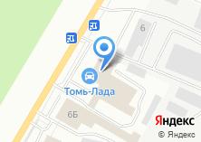 Компания «Томь-лада официальный дилер Lada» на карте