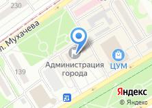 Компания «Отдел по развитию предпринимательства и рыночной инфраструктуры Администрации г. Бийска» на карте