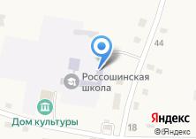 Компания «Россошинская основная общеобразовательная школа» на карте