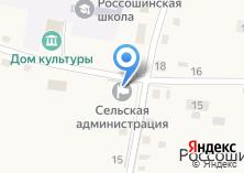 Компания «Администрация Россошинского сельсовета» на карте