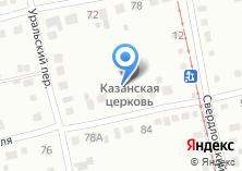 Компания «Храм в честь Казанской иконы Божией Матери» на карте