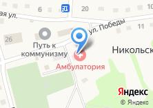 Компания «Никольская врачебная амбулатория» на карте