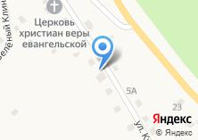 Компания «Дом у дороги» на карте