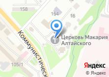 Компания «Церковь Макария преподобного Алтайского» на карте