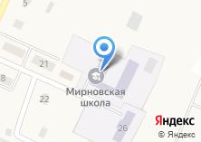 Компания «Мирновская основная общеобразовательная школа» на карте